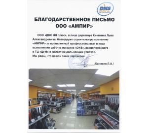 """DNS в ТЦ """"ЦУМ"""""""