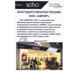 """SOHO White"""