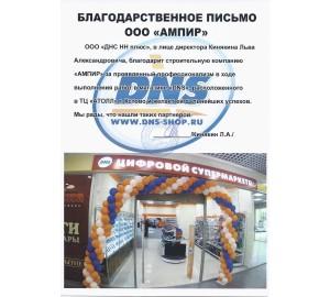 "DNS в ТЦ ""АТОЛЛ"""