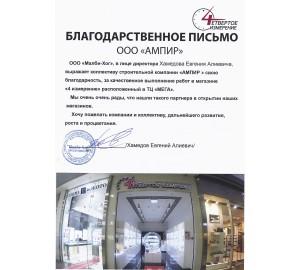 """""""Веселая расческа"""" в ТРЦ Фантастика"""