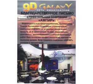 9-D кинотеатр