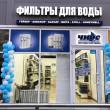 """15.09.2020 г. Открытие магазина """"ЧИОС"""""""