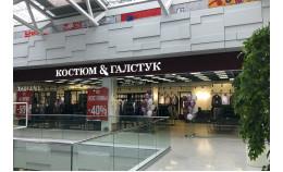 23.02.21 г. Открытие магазина «Костюм & Галстук»
