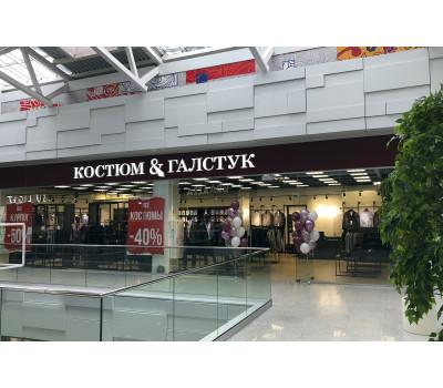 "Магазин ""Костюм & Галстук"""