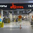 """15.05.21 г. Открытие магазина """"Фактура"""""""