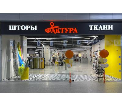 """Магазин """"Фактура"""""""