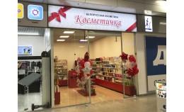 """02.02.18 г. Открытие магазина """"Косметичка"""""""